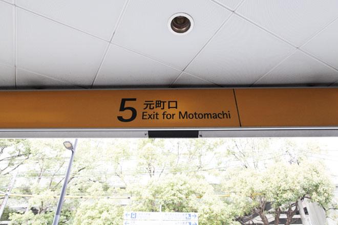 「元町・中華街駅」5番出口(元町口)