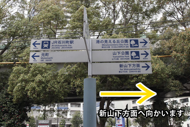 駅を出ましたら新山下方面に向かいます