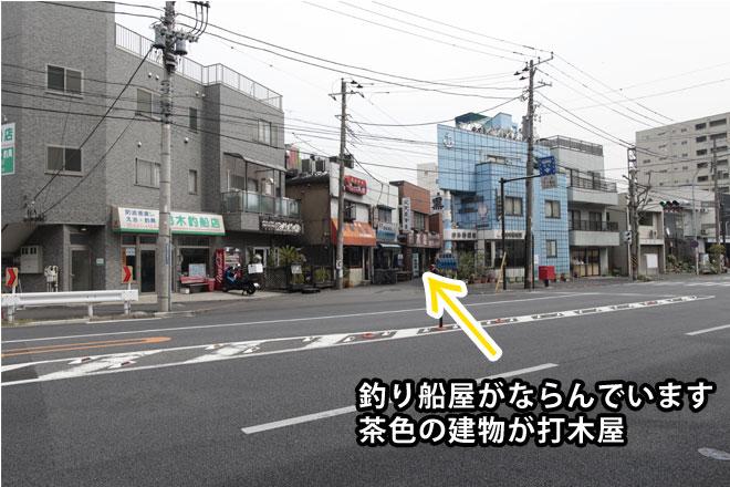 そのまま進むと、打木屋の茶色い建物が見えてきます。先の横断歩道を使って渡ってください(危険なので道路を横断しないこと)