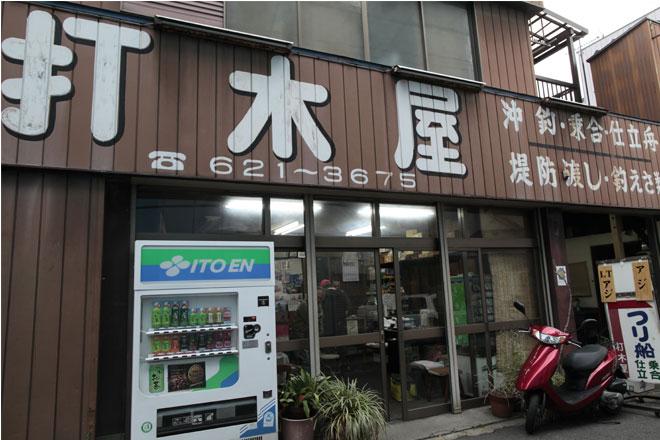 打木屋の店舗です。こちらから出船いたします。